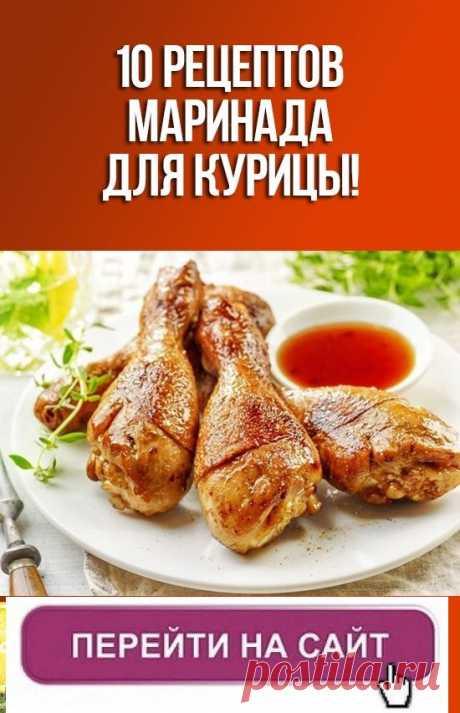 10 рецептов курицы