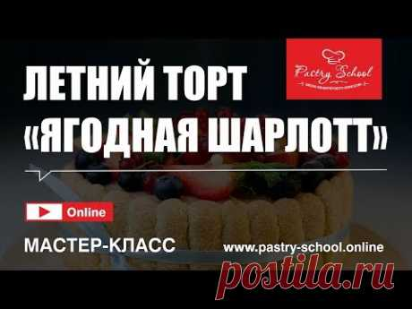 ► Мастер-класс - «Ягодная Шарлотт»   PASTRY-SCHOOL.ONLINE