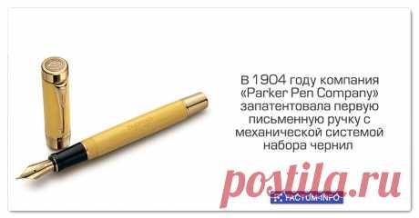 В 1904 году компания «Parker Pen Company» запатентовала первую письменную ручку с механической системой набора чернил ⠀ Интересные факты → https://factum-info.net/fakty/raznoe/325-fakty-v-kartinkakh