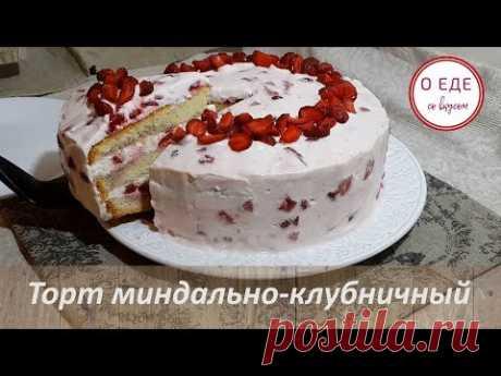 Торт миндально клубничный!  Almond-strawberry cake! - YouTube