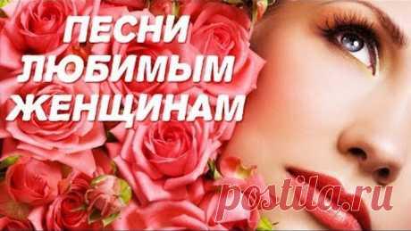 ШИКАРНЫЙ СБОРНИК КРАСИВЫХ ПЕСЕН НА 8 МАРТА!