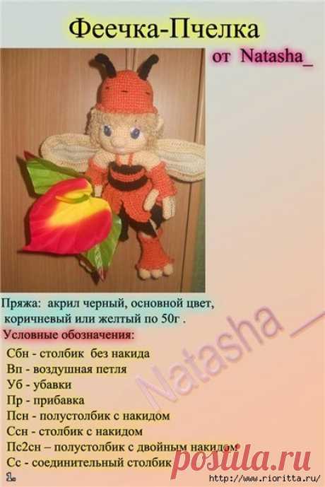 вязаная феечка - пчелка