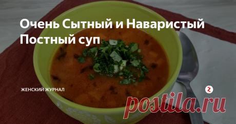Очень Сытный и Наваристый Постный суп Сегодня мы приготовим очень сытный, ароматный, а главное (для некоторых) Постный суп. Если вы соблюдаете Пост, то это блюдо поможет разнообразить ваш рацион. НАМ ПОНАДОБИТСЯ: морковь - 1 шт