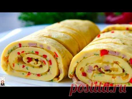 Омлет-Рулет | Вкусный Завтрак за 15 Минут