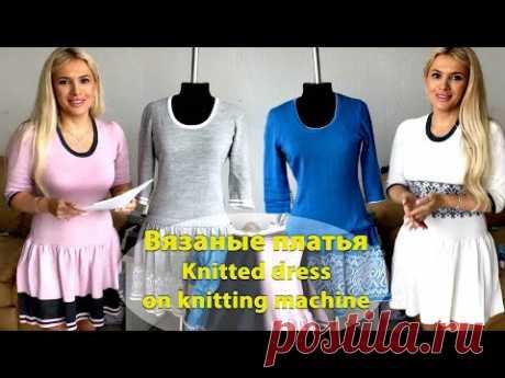 Вязаные платья || Knitted dress on knitting machine