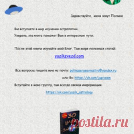 30 улик Зодиака.pdf Посмотреть и скачать с Яндекс.Диска