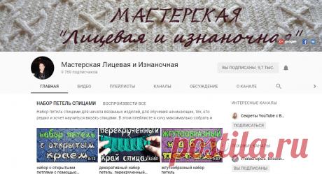 Мастерская Лицевая и Изнаночная - YouTube