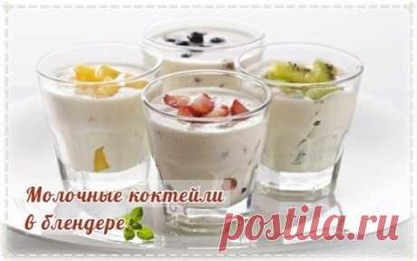Коктейль Классический Взбейте в блендере 1 часть мороженого с двумя частями молока. Далее уже по своему настроению и вкусу добавляйте любые вкусности на свой выбор — шоколад, ягоды, сиропы, орешки, сгущенку и.т.д. Если коктейль получается жидким, то делайте пропорцию 1:1. Также коктейли украшайте по своей фантазии — стружкой из шоколада, из кокоса, орешков или цукатов. Коктейль Ванильное небо Смешать в блендере -молоко 100 мл, -ванильный йогурт 1 баночка, -одну