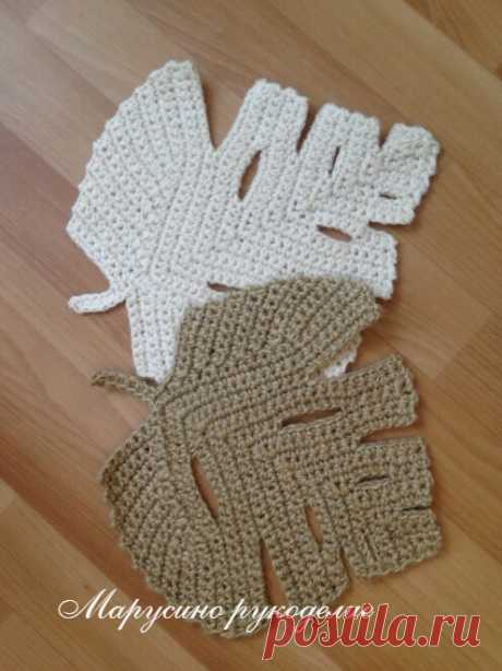 Лист - подставка. Вязание крючком. | Марусино рукоделие | Яндекс Дзен