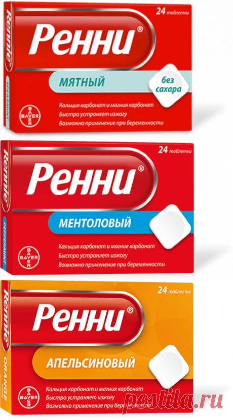 Ренни — лекарство от изжоги, официальный сайт препарата от Байер