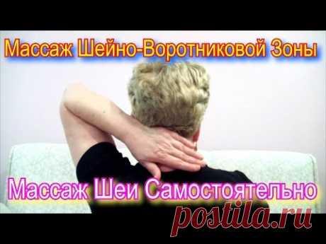 El automasaje del Cuello o Massazh Sheyno-Vorotnikovoy Zony en las Condiciones De casa del Vídeo