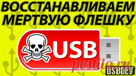 The USB stick is not defined. The detailed instruction for restoration How to make program repair of the USB stick if it ceased to work or be displayed in my computer? My computer forum - http:\/\/dmyt.ru\/forum Support...