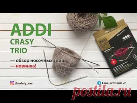ADDI CRASY TRIO — Обзор носочных спиц