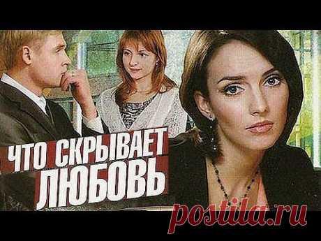 Что скрывает любовь. (1 серия из 2) Мелодрама 2010. - YouTube