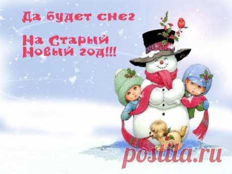 Прикольные поздравления со Старым Новым годом 2015: красивые стихи, пожелания и открытки - Vgorode.ua