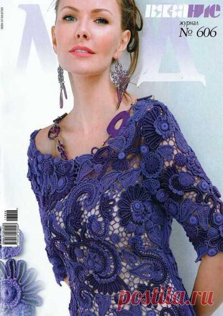 Журнал Мод № 606.
