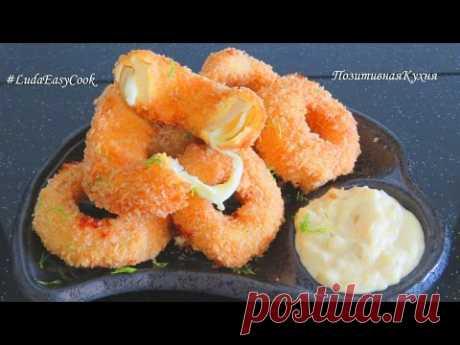 Луковые кольца с сыром и сливочным соусом  Горячая закуска - Onion rings with cheese