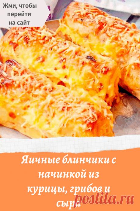Яичные блинчики с начинкой из курицы, грибов и сыра