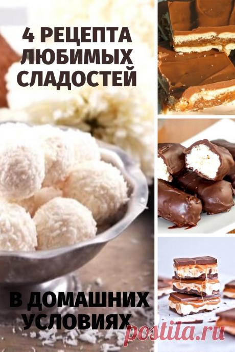 Для вас рецепты домашних конфет, которые по-настоящему оценят и домашние, и гости!