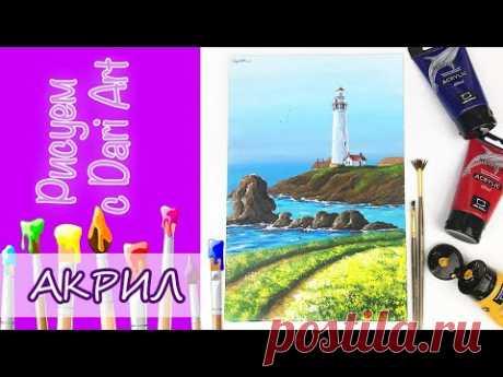 Рисуем акрилом пейзаж с маяком! Тизер урока! #Dari_Art
