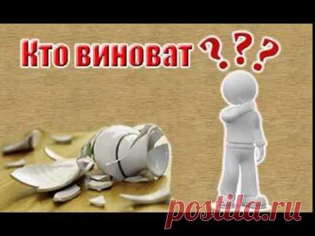 Кто виноват в Ваших проблемах? - YouTube