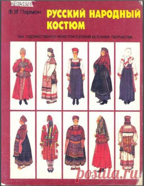 El traje ruso público _ Parmon F.M. _ 1994