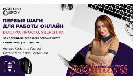 Первые шаги для работы онлайн: быстро, просто, уверенно! Кристина Граник