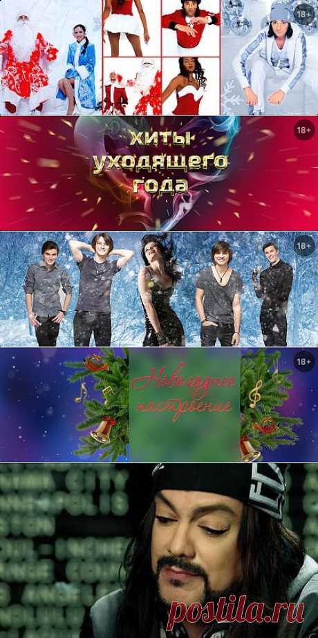 Клипы: смотреть видео клипы онлайн, слушать музыку онлайн, видеоклипы бесплатно и без регистрации — music.ivi.ru
