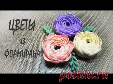 Простые цветы из фоамирана / DIY