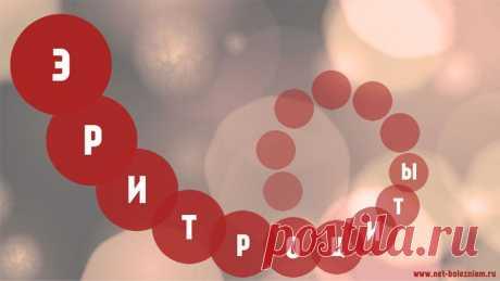 Что такое эритроциты: функции и характеристики красных кровяных телец   В составе крови содержатся не только различные химические вещества, но и важные клетки.  Важнейшими клетками крови считаются эритроциты (красные кровяные тельца). Они являются и самыми многочисленными (4-5 миллионов на 1 кубический миллиметр крови).