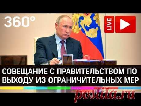 6.05.2020-Путин проведет совещание по борьбе с коронавирусом