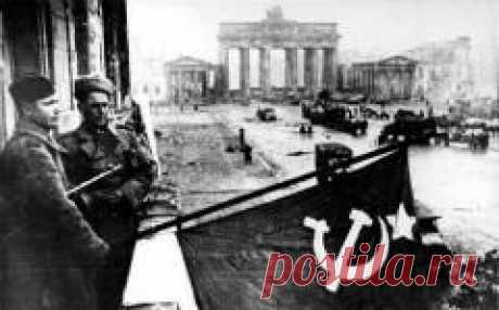 08 мая в 1945 году Завершилась Берлинская стратегическая наступательная операция советских войск