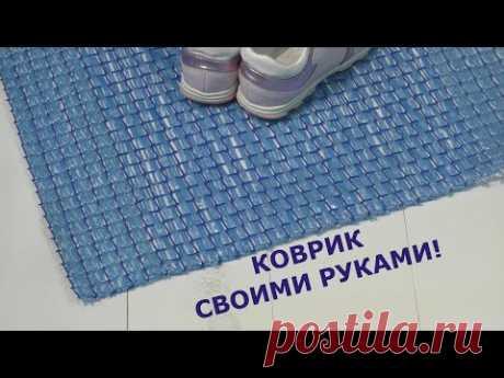 КОВРИК СВОИМИ РУКАМИ ЗА КОПЕЙКИ как сделать коврик мастер-класс