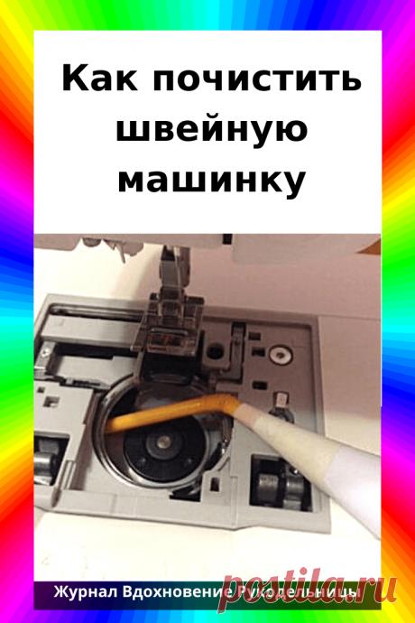 Как почистить швейную машинку (Шитье и крой) – Журнал Вдохновение Рукодельницы