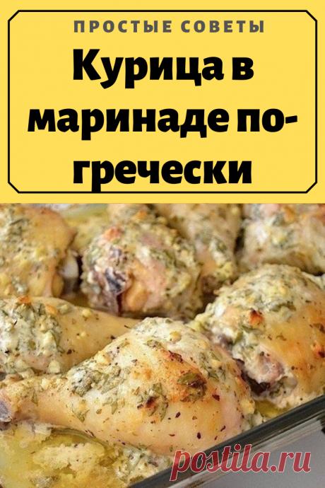 Курица в маринаде по-гречески.Ингредиенты: Йогурт без ароматизаторов — 1 стак. Курица (ножки, крылышки, пульки) — 2 кг Лимон — 1 шт. Оливковое масло — 2 ст. л. Орегано сушеный — ½ ст. л.