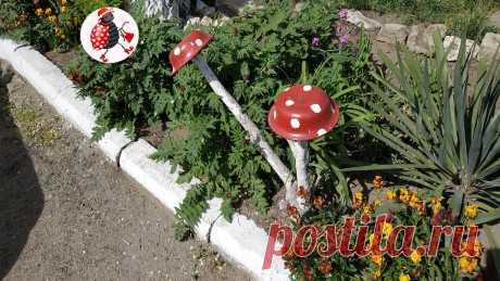 Делюсь опытом как мы из мусора сделали дешёвый и оригинальный садовый декор. Фото автора | БЛОШКА БАРАХОЛЬЩИЦА | Яндекс Дзен