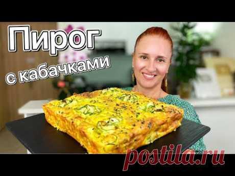 Готовлю часто ПИРОГ С КАБАЧКАМИ и творогом Нежная творожная запеканка ПП Люда Изи Кук zucchini pie