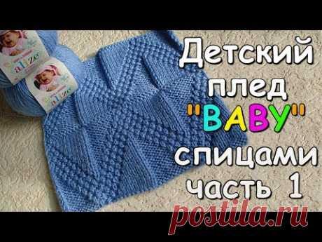 "Детский плед ""BABY"" спицами часть 1 - Children's plaid ""BABY"" knitting #1"