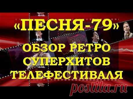 «ПЕСНЯ-79». ОБЗОР РЕТРО СУПЕРХИТОВ ТЕЛЕФЕСТИВАЛЯ