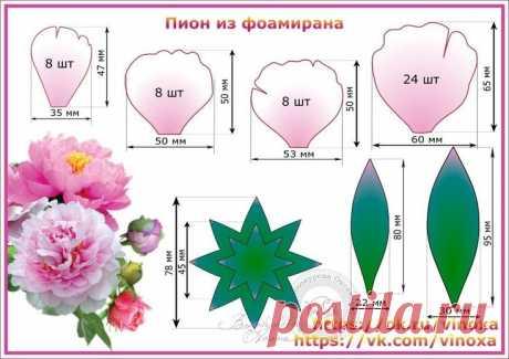 «Цветы из фоамирана foamiran Pinterest Flowers, Flower and Template» — карточка пользователя lbikanova в Яндекс.Коллекциях