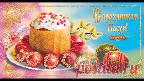 красивые открытки с пасхой: 20 тыс изображений найдено в Яндекс.Картинках