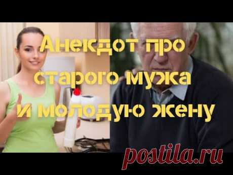 Анекдот про старого мужа и молодую жену - YouTube