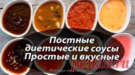 Постные диетические соусы простые рецепты видео ⋆ Подруга Он-лайн. Женский клуб