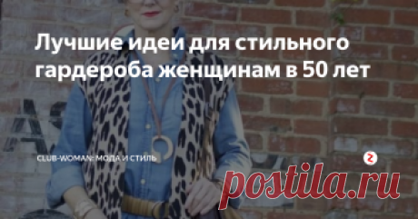 Лучшие идеи для стильного гардероба женщинам в 50 лет Топ советов для составления базового гардероба от известного fashion-блогера и иконы стиля – 60-летней Бет Джалали