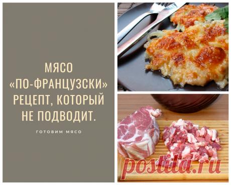 Мясо «По-французски» Рецепт, который Вас не подведет. | Рецепты│Готовим мясо | Яндекс Дзен
