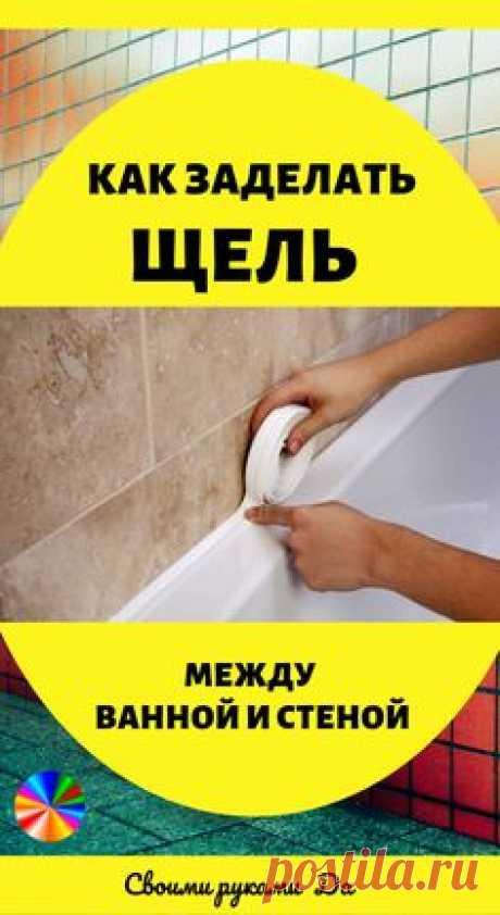 Как заделать щель между ванной и стеной своими руками #ванна #советы #лайфхаки #ремонт