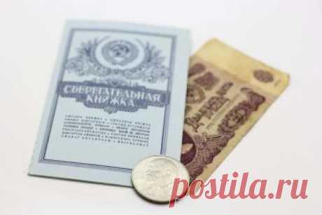 Компенсация вкладов СССР в 2019 году: возврат вкладов в Сбербанке   КредиторПро-2019