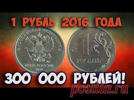 How to distinguish rare expensive kinds of 1 ruble of 2016. Their cost.