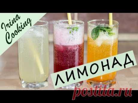 ТОР 3 ○ Домашний ЛИМОНАД ○ 3 РЕЦЕПТА ЛИМОНАДА в домашних условиях ○ Lemonade - YouTube