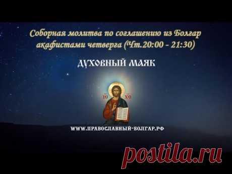 Молитва по соглашению – акафисты четверга